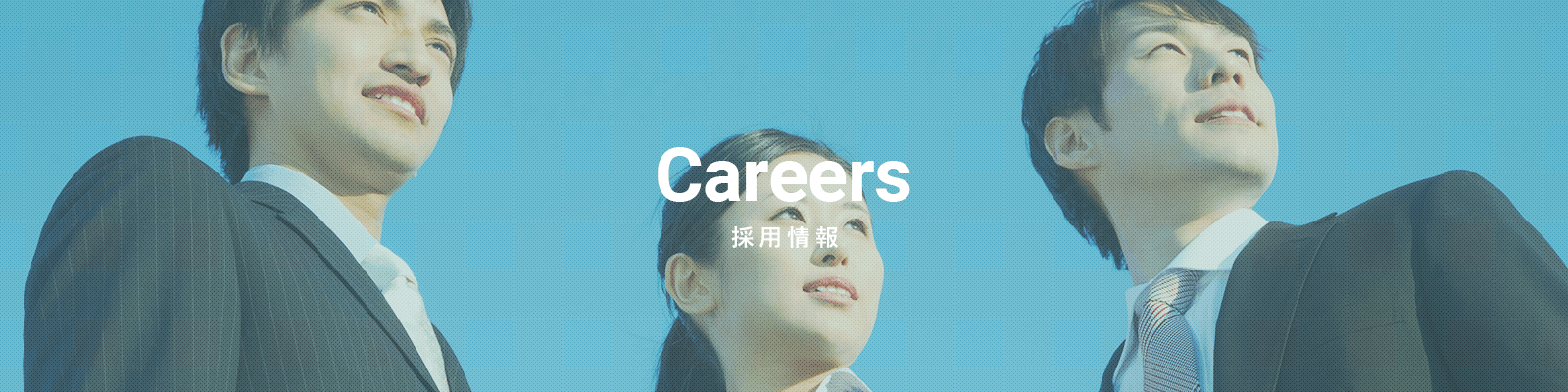 Careers / 採用情報